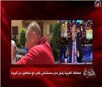 عمرو أديب يهاجم إقالة مدير مستشفى رقص مع متعافين من كورونا بالغربية