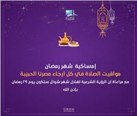 مواقيت الصلاة السبت 25 أبريل في مصر والدول العربية