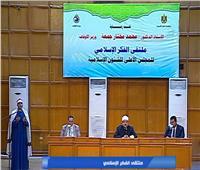 الأوقاف تفتتح ملتقى الفكر الإسلامي بالتعاون مع الهيئة الوطنية للإعلام