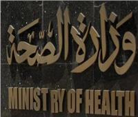 الصحة: الوزارة استقبلت 3229 مواطنا مصريا من العالقين في دول العالم