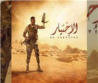 ماجد المصري وإياد نصار وآسر ياسين ضيوف الحلقة الثانية من «الاختيار»