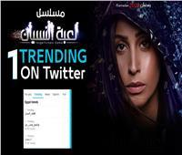 دينا الشربيني.. تريند «نمبر وان» تويتر بعد ثاني حلقات «لعبة النسيان»