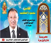 غدا.. محمود الخطيب ضيف هيئة الكتاب