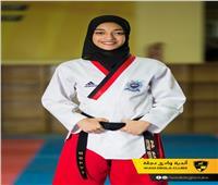 سلمى خالد تحرز ذهبية أول بطولة جمهورية للتايكوندو بومزا