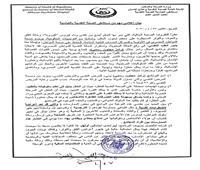 مستند  يتنافى مع آدمية الإنسان.. الصحة تصدر بيانا ضد برنامج «رامز مجنون رسمي»