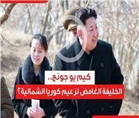 فيديوجراف | كيم يو جونج.. الخليفة الغامض لزعيم كوريا الشمالية