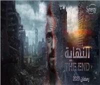 «متحف الحضارة» يظهر في مسلسل النهاية لـ يوسف الشريف