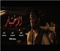 طارق الشناوي: موسم رمضان 2020 ناجح.. و«الاختيار» هو الأول