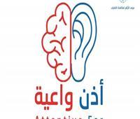 تعرف على الرسالة الثامنة ضمن حملة «أذن واعية»