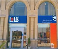 صندوق البنك التجاري الدولي للأسهم «استثمار» يتوج بـ4 جوائز