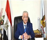 وزير التعليم يوجه رسالة طمأنينة لطلاب الصفيين الأول والثاني الثانوي