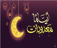 فيديو| «أياما معدودات» حملة أزهرية جديدة في رمضان