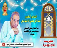 غدا.. عبد الرحمن الأبنودي وعلى الحجار على «يوتيوب» هيئة الكتاب
