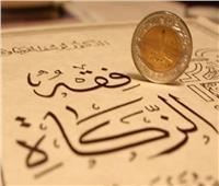 """""""البحوث الإسلامية"""" تحدد الحد الأدنى لزكاة الفطر"""