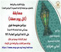 وزارة الشباب والرياضة تطلق عدة مسابقات دينية على شبكة الإذاعة المصرية