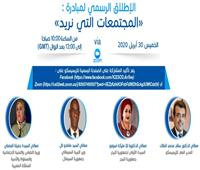 «الإيسيسكو» تطلق غداً مبادرة «المجتمعات التي نريد»