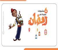 إنفوجراف  6 مشروبات مفيدة في رمضان.. تعرف عليها