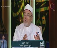 الشيخ خالد الجندي: الحياد في بعض الأمور خيانة