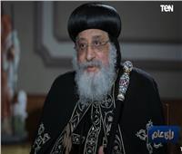 البابا تواضروس: مائدة الوحدة الوطنية كانت تجمع المسلمين والمسيحيين في رمضان