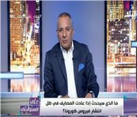 أحمد موسي لـ أهالي البحر الأحمر: «مافيش أي إصابة بين العالقين اللي وصلوا من السعودية»