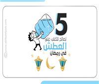 إنفوجراف  5 نصائح للتغلب على العطش في نهار رمضان