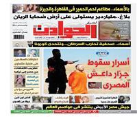 أسرار سقوط جزار داعش المصري.. على صفحات أخبار الحوادث