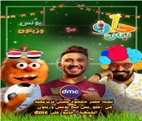 """تريزيجيه ضيف أحمد يونس في """"حلو بس"""" على dmc الجمعة"""