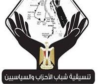 تنسيقية شباب الأحزاب: الأعمال الغادرة لن تثني أبناء الوطن عن أداء واجبهم الوطني