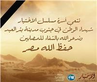 تامر مرسي وأسرة مسلسل «الاختيار» ينعيان شهداء كمين بئر العبد