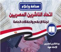اتحاد الناشرين المصريين ينعي شهداء سيناء