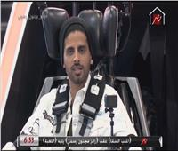 بسبب حلقة رامز جلال| حمدي الميرغني يتصدر تويتر.. والمغردون: «أحلى حلقة دي ولا ايه»