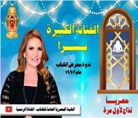 الأحد.. لقاء نادر للفنانة يسرا مع جمهور الثقافة على يوتيوب