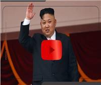 فيديوجراف| أغرب أحكام الإعدام التي نفذها زعيم كوريا الشمالية