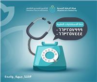 لأول مرة «الرعاية الصحية» تطلق خدمات الاستشارات الطبية عن بعد ببورسعيد مجانا