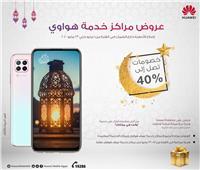 حملة عروض ترويجية من «هواوي» وخصومات كبيرة على خدمات ما بعد البيع والأجهزة الذكية