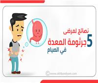 «الزبادي ممنوع». إنفوجراف   5 نصائح لمرضى جرثومة المعدة في الصيام