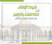 إنفوجراف  شروط الأوقاف لبث صلاة العشاء والتراويح من مسجد عمرو بن العاص