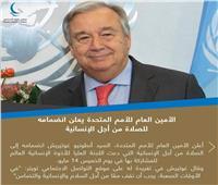 """الأمين العام للأمم المتحدة يعلن انضمامه لـ""""الصلاة من أجل الإنسانية"""" 14 مايو"""