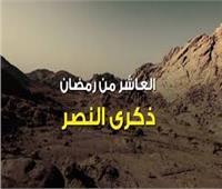 العاشر من رمضان| ننشر نص بيانات القوات المسلحة التي توثق لحظات النصر