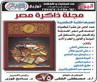 «أخبار اليوم» توزع «ذاكرة مصر» الصادرة عن مكتبة الإسكندرية
