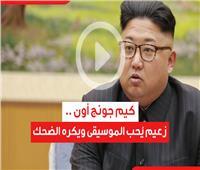 فيديوجراف| كيم جونج أون.. زعيم يُحب الموسيقى ويكره الضحك