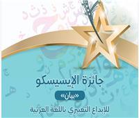"""الإيسيسكو تعلن عن جائزتها الجديدة """"بيان"""" للإلقاء التعبيري باللغة العربية لغير الناطقين بها"""