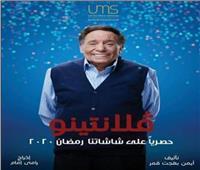 الحلقة 11 من مسلسل فالنتينو.. داليا البحيري تتعرض للتسمم