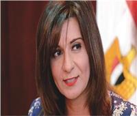 وزيرة الهجرة: الدولة المصرية لم تغلق أبوابها أمام أي مصري بالخارج