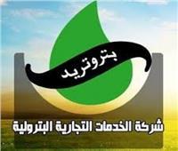 اتفاق بين بتروتريد وبنك مصر لتقديم خدمات التحصيل الإلكتروني باستخدام البطاقات