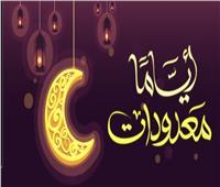 فيديو  لماذا نصوم شهر رمضان؟.. 5 أسباب في رسالة «أياما معدودات»
