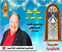 الخميس.. هيئة الكتاب تستعيد ذكريات «الفخراني» مع جمهور المعرض