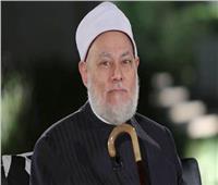 علي جمعة: عيدوا حساباتكم وصححوا مسيرة قلوبكم مع الله
