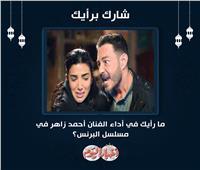 """قراء بوابة أخبار اليوم يشيدون بدور أحمد زاهر في """"البرنس"""""""