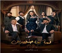 """خالد النبوي ينقذ ريهام حجاج من بطش محمود حميدة في """"لما كنا صغيرين"""""""
